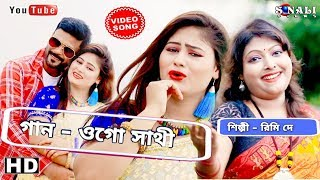 Sathi Re Bondhu Re Rimi Dey Mp3 Song Download
