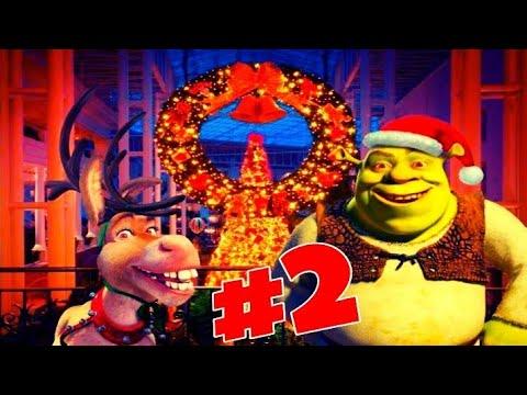 ՇՐԵՔ |ՀԱՅԵՐԵՆ| ՄԱՍ 2 | ԱՄԱՆՈՐՅԱ | ՇՐԵԿ | Shreek Amanorya |Shreek Christmas| ՇՄԱՎՈՆԸ | Նոր Տարի