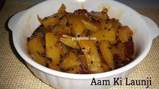 Aam Ki Launji Recipe | Instant Mango Pickle