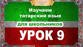 Татарский язык. Обучающее видео. Урок 9. Tatar language.
