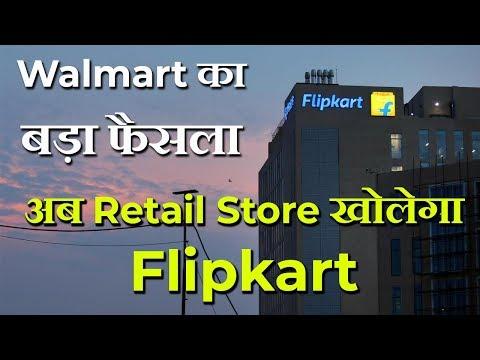 अब Retail Store खोलेगा Flipkart   Walmart का बड़ा फैसला   Walmart To Open Flipkart Stores In India