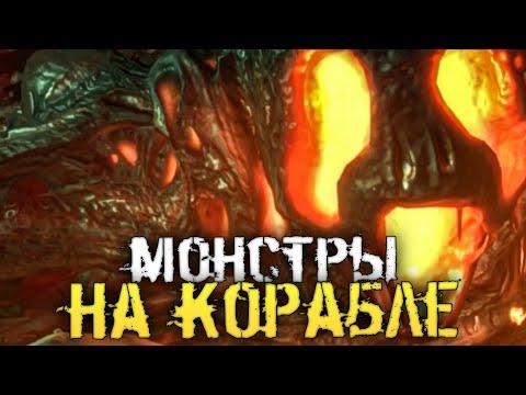 КОРАБЛЬ С МОНСТРАМИ - Monstrum [Хоррор стрим, Прохождение]
