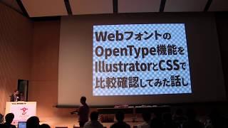 スペシャルセッション(ライトニングトーク大会) -HTML5 Confrence 2017- thumbnail