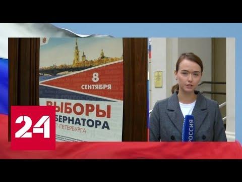 Петербург выбирает губернатора - Россия 24