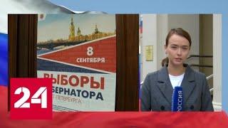 Смотреть видео Петербург выбирает губернатора - Россия 24 онлайн