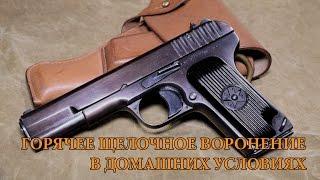 Горячее щелочное воронение оружия в домашних условиях(В качестве подопытного был взят образец СХП ТТ (1945г), причина переворонения - отвратно ободранное покрытие,..., 2016-07-09T14:43:23.000Z)