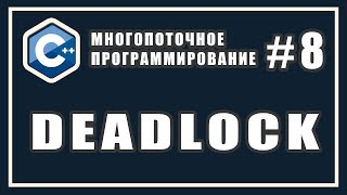 Deadlock Взаимная блокировка | Многопоточное программирование | C++ #8