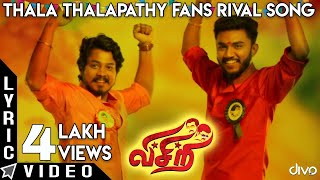Visiri - Thala Thalapathy Fans Rival Song   Vetri Mahalingam   MadhanKarky   SekarSaibharath
