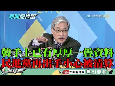【精彩】民進黨再出手小心被清算! 張友驊:韓國瑜手上已有厚厚一疊資料