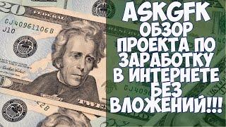 Как заработать деньги в интернете, видео опросы 1