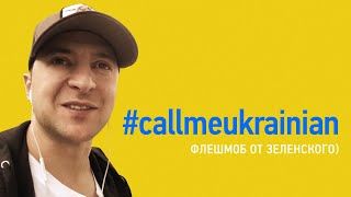 Владимир Зеленский : Call me Ukrainian