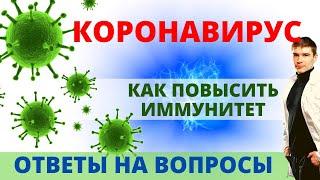 Коронавирус — Как повысить Иммунитет, нужны ли БАДы? Почему умирают молодые, Почему КИТАЙСКИЙ вирус?