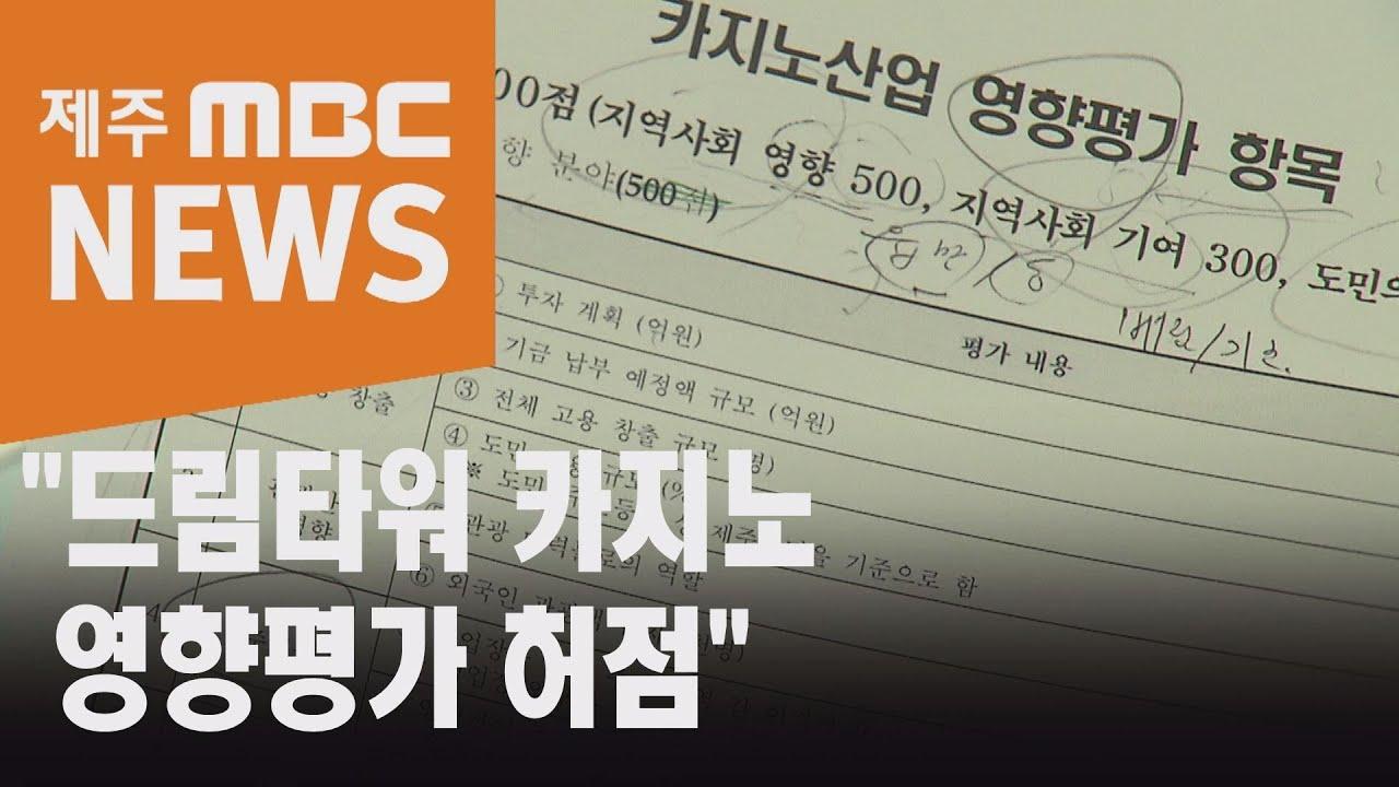 사업자가 조사기관 선정...카지노영향 평가 허점(2021.2.24뉴스데스크 제주/제주MBC)