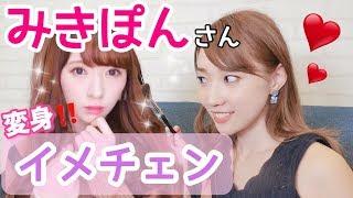 【コラボ動画】みきぽんさんにイメチェンメイク♡