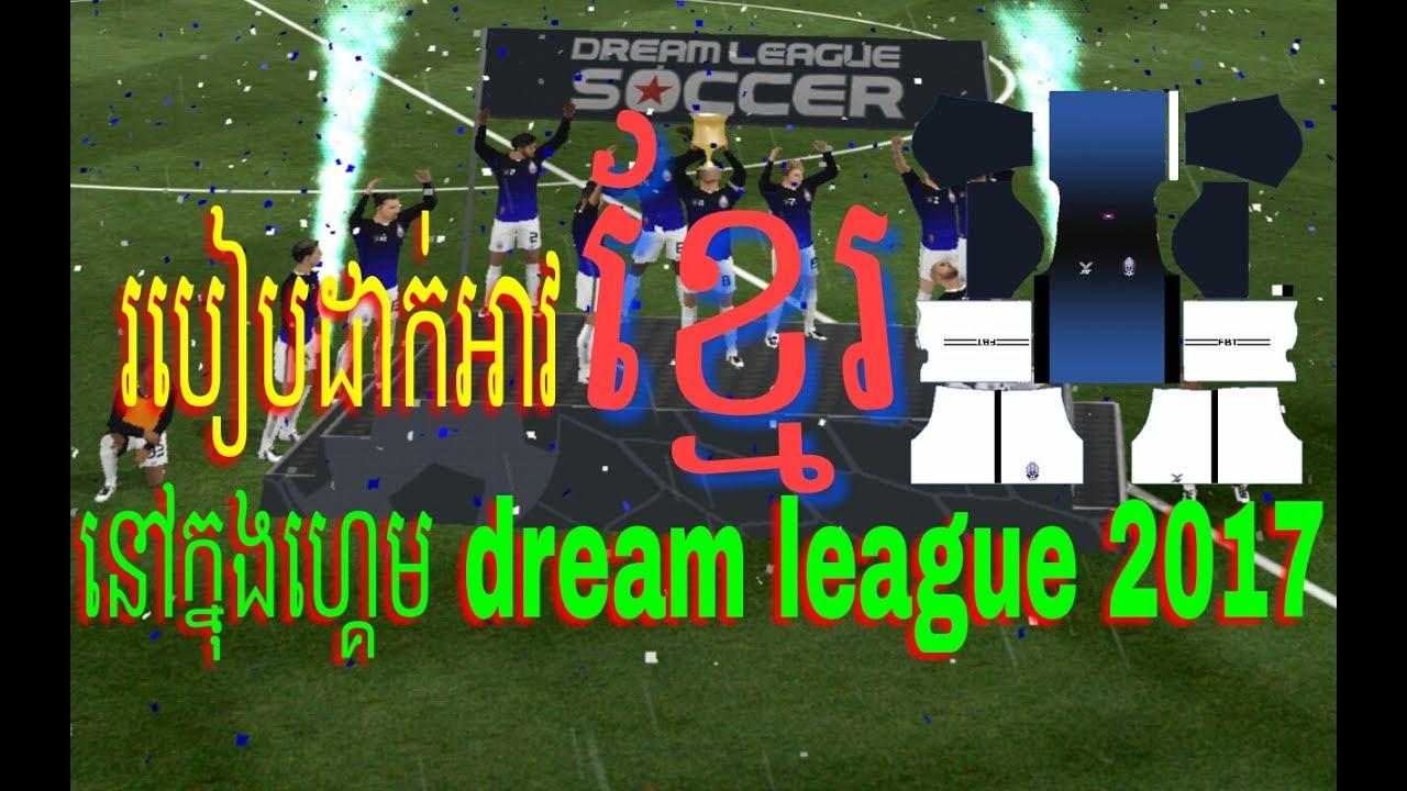 bc2beec2b dream league soccer 2017 kits - cambodia - YouTube