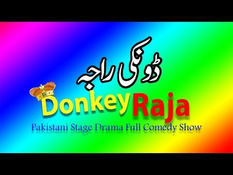 Donkey Raja Trailer Qaiser Piya and Tahir Anjum New Pakistani Stage Drama 2019