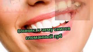 видео Откололся зуб во сне: толкования по сонникам