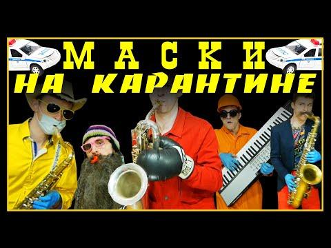 Маски на карантине (кавер на маски-шоу)