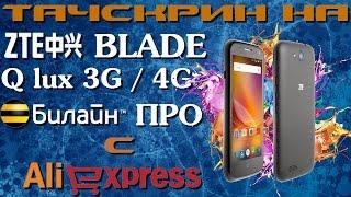 Тачскрин на ZTE Blade Q lux 3G / 4G (Билайн Про LTE) с AliExpress