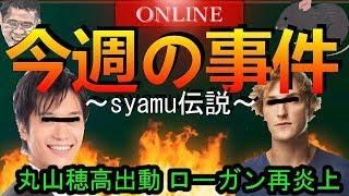 【syamu_game】ヒカキンに認知され国会議員が出動する騒ぎに発展 thumbnail