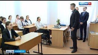 В Йошкар-Оле студенты юрфака провели школьникам уроки правовой грамотности