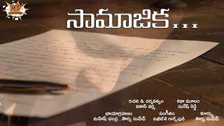 Samajika | MCMI shortfilm competition | Short film | Day Dreamers Multimedia