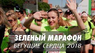 """Зеленый марафон """"Бегущие сердца"""" 2018"""