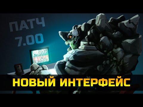 ЛУЧШИЙ ИНТЕРФЕЙС ВСЕХ ВРЕМЕН PATCH 7.00