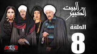 الحلقة الثامنة 8  - مسلسل البيت الكبير|Episode 8 -Al-Beet Al-Kebeer