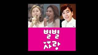 [실시간] 별별사랑 음악감상실(송가인, 김소유, 호별)~ 1월15일 금요일