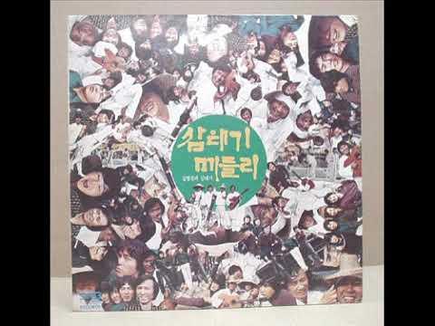 삼태기 메들리-  2005년판