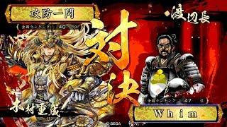 戦国大戦 頂上対決 [2015/11/18] 攻防一閃 VS Whim