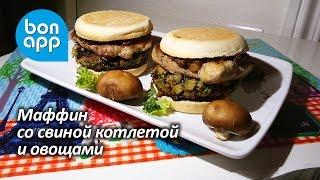 Сельский бургер (Маффин со свиной котлетой и овощами)