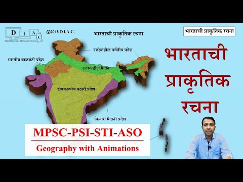 MPSC DIAC - भारताचा प्राकृतिक भूगोल शिका आता Animations द्वारे .