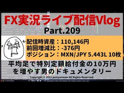 【FX実況ライブ配信Vlog】平均足で特別定額給付金の10万円を増やす男のドキュメンタリーPart.209