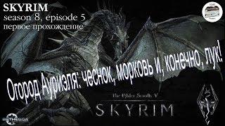Огород Ауриэля: чеснок, морковь и, конечно, лук! [Skyrim, Season 8, episode 5]