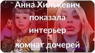 Анна Хилькевич показала интерьер комнат дочерей