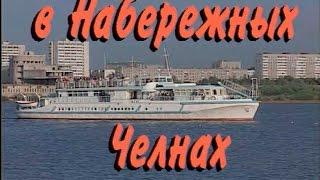 """""""Играй, гармонь!"""" В Набережных Челнах ©1996 часть 1"""