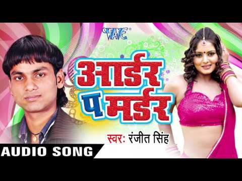 तोरी कमरिया रे |Tori Kamariya Re | Order Pe Murder | Ranjeet Singh | Bhojpuri Song