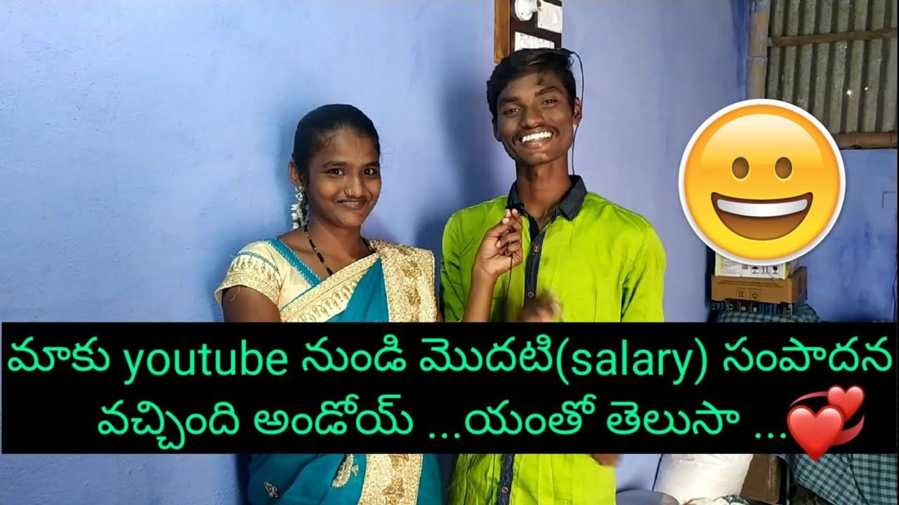 మాకు youtube నుండి మొదటి(salary) సంపాదన వచ్చింది అండోయ్ ...యంతో తెలుసా ....