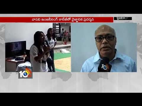 3E ACUMEN 2018 Technical Fest In Vasavi Engineering College   Hyderabad   10TV