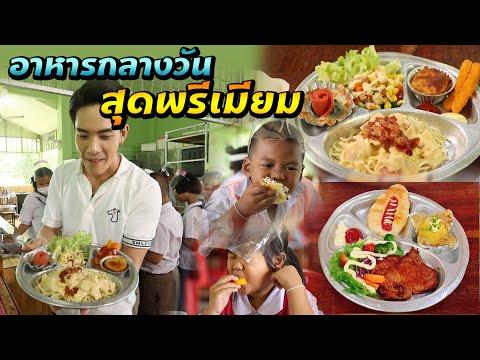 อาหารกลางวันสุดพรีเมียม | ไทยทึ่ง WOW! THAILAND