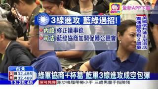20160615 中天新聞 藍3線進攻vs.綠協商杯葛 立委跑攤撲空