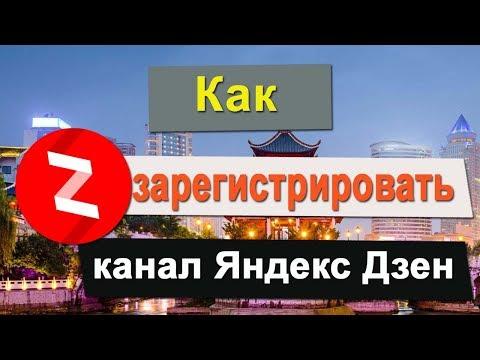 Как создать канал в Яндекс Дзен - Настройка канала и условия заработка