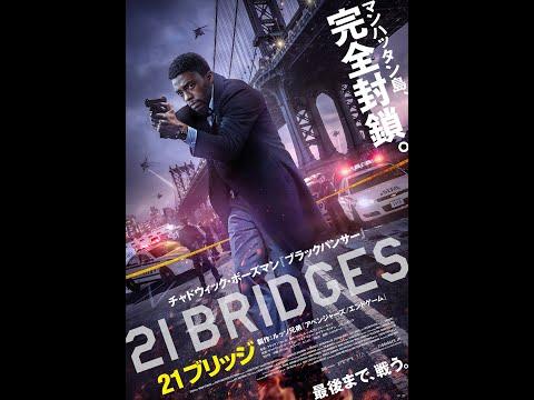 映画『21ブリッジ』予告編_90秒