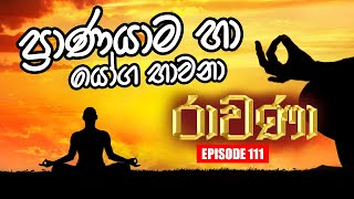 RAVANA | Episode 111 | 09 – 07 – 2020 | SIYATHA TV Thumbnail