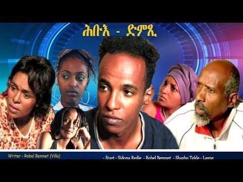 Hbue Dmtsi 1 ( ሕቡእ ድምጺ ) #eritrean movie #eritrean drama #eritrea film