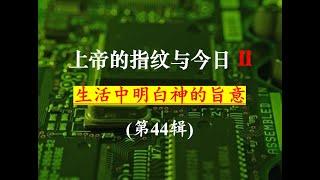 """(第II季)上帝的指纹与今日第44辑  Session 44 of """"God's Fingerprint & Today(II)"""" 祝健牧师 Pastor Zhu 10/19"""