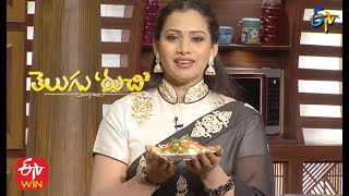 Telugu Ruchi | 14th April 2021 | Full Episode | ETV Telugu