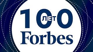 Forbes отметит 100-летний юбилей в 2017 году